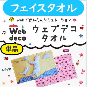 Web deco タオル 【 フェイスタオル 】【単品】 名入れ オーダーメイド プリント 写真 ペット 記念品 ギフト プレゼント 父の日|fun-create