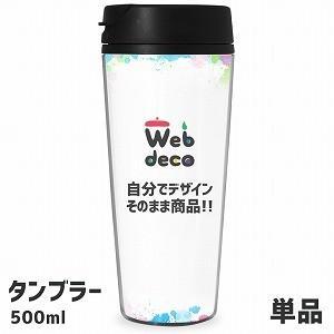 Web deco タンブラー 【 500ml 】単品 名入れ オーダーメイド プリント 写真 ペット 記念品 ギフト プレゼント 父の日|fun-create