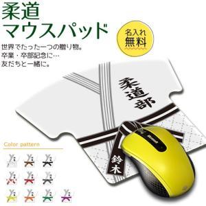 柔道 柔道着 マウスパッド  卒業記念品 名入れ (ネコポス可)|fun-create