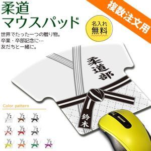 複数注文用 柔道 柔道着 マウスパッド  卒業記念品 名入れ (ネコポス可)|fun-create