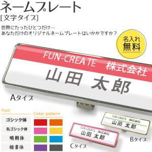 (ネコポス可)オリジナルネームプレート ドーム型(文字のみタイプ)名札 店舗 社員 スタッフ用に|fun-create