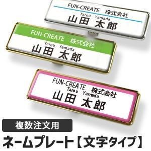 (ネコポス可)複数注文用 オリジナルネームプレート ドーム型(文字のみタイプ)名札 店舗 社員 スタッフ用に|fun-create