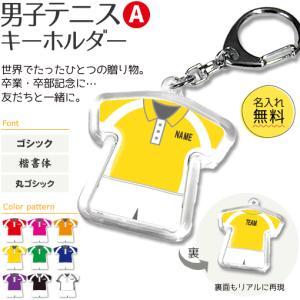 テニス ユニフォーム キーホルダー (男子テニス Aタイプ) テニスグッズ  卒業記念品 名入れ (ネコポス可)|fun-create