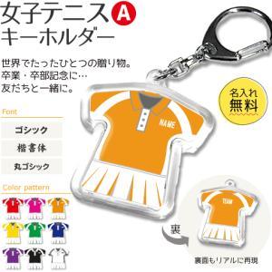 テニス ユニフォーム キーホルダー (女子テニス Aタイプ) テニスグッズ  卒業記念品 名入れ (ネコポス可)|fun-create