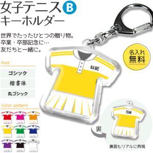 テニス ユニフォーム キーホルダー (女子テニス Bタイプ) テニスグッズ  卒業記念品 名入れ (ネコポス可)|fun-create