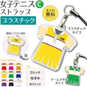 テニス ユニフォーム ストラップ (女子テニス Cタイプ プラスチックタイプ) テニスグッズ  卒業記念品 名入れ (ネコポス可)|fun-create