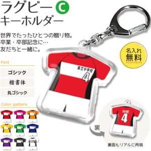 ラグビー 【 〇 キーホルダー 】 【 〇 Cタイプ 】 記念品 名入れ ラグビーグッズ  プレゼント (ネコポス可)|fun-create