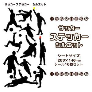 サッカー シール ステッカー 【 シルエット 】 卒団 卒部 卒業記念 サッカーグッズ 記念品 プレゼント オリジナル (ネコポス可)|fun-create