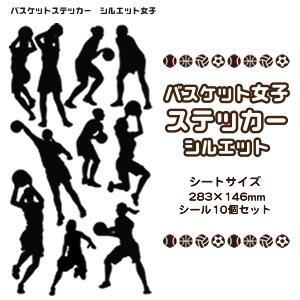 バスケ シール ステッカー【 シルエット 女子 】 卒団 卒部 卒業記念 バスケグッズ プレゼント バスケットボール オリジナル (ネコポス可)|fun-create