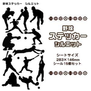 野球 シール ステッカー 【 シルエット 】 卒団 卒部 卒業記念 野球グッズ 記念品 プレゼント オリジナル (ネコポス可)|fun-create