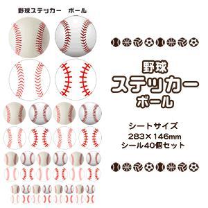 シール スポーツス テッカー 野球ボール スポーツ応援 卒業記念品  (ネコポス可)|fun-create
