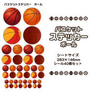 バスケ シール ステッカー【 ボール 】 卒団 卒部 卒業記念 バスケグッズ プレゼント バスケットボール オリジナル (ネコポス可)|fun-create