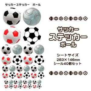 サッカー シール ステッカー 【 ボール 】 卒団 卒部 卒業記念 サッカーグッズ 記念品 プレゼント オリジナル (ネコポス可)|fun-create
