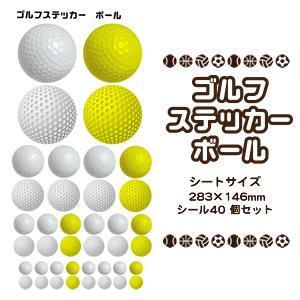 ゴルフ シール ステッカー 【 ボール 】 卒団 卒部 卒業記念 ゴルフグッズ 記念品 プレゼント オリジナル (ネコポス可)|fun-create