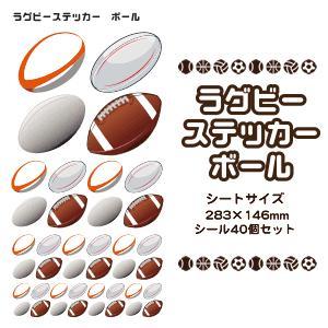 ラグビー ステッカー 【 ボール 】 シール ラグビーグッズ 卒業記念 記念品 部活動 オリジナル (ネコポス可)|fun-create