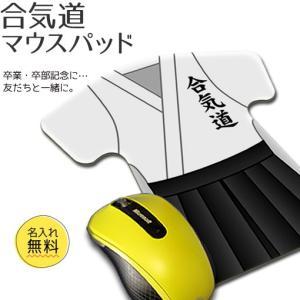 合気道 合気道着 マウスパッド ユニフォーム 卒業記念品 名入れ (ネコポス可)|fun-create