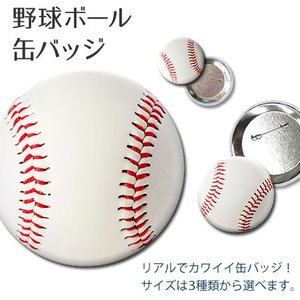 野球ボール 缶バッジ  (32mm) 野球 ボール 缶バッチ 部活  プレゼント (ネコポス可) |fun-create