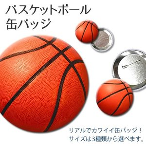 缶バッジ 【 バスケ ボール 】【150mm】 デカ缶バッジ 缶バッチ バスケグッズ 卒団 卒部 卒業記念 バスケットボール オリジナル (ネコポス可)|fun-create