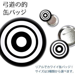 弓道 的  缶バッジ (32mm) まと 缶バッチ 部活  プレゼント (ネコポス可)|fun-create