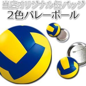 バレーボール 缶バッジ  (32mm) (2色 紺・黄)  缶バッチ 部活  プレゼント (ネコポス可) |fun-create