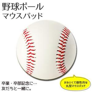 マウスパッド 野球 ボール 野球グッズ プレゼント 部活 卒業記念品 (ネコポス可)|fun-create