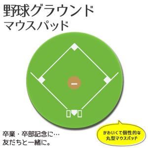 マウスパッド 【 野球 グラウンド 】 野球グッズ プレゼント 卒団 卒部 卒業記念 オリジナル (ネコポス可)|fun-create