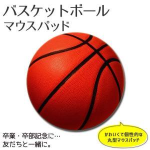 マウスパッド 【 バスケ ボール 】 卒団 卒部 卒業記念 バスケグッズ プレゼント バスケットボール オリジナル (ネコポス可)|fun-create