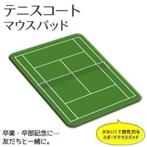 マウスパッドテニス テニスグッズ コート (コート) プレゼント (ネコポス可)|fun-create