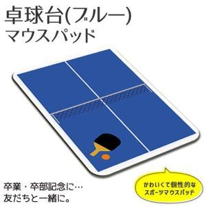 マウスパッド 【 卓球 台 ブルー 】 卒団 卒部 卒業記念 卓球グッズ 記念品 プレゼント オリジナル (ネコポス可)|fun-create