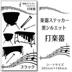 楽器シール 打楽器 シルエット 楽器 ステッカー (シルエット 黒 打楽器) 吹奏楽 オーケストラ 卒業記念品  (ネコポス可)|fun-create