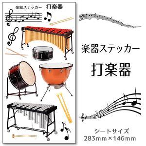 【 打楽器 】 楽器 ステッカー 【 カラー 】 シール 吹奏楽 オーケストラ 楽器ケース 楽譜 オリジナル (ネコポス可)|fun-create