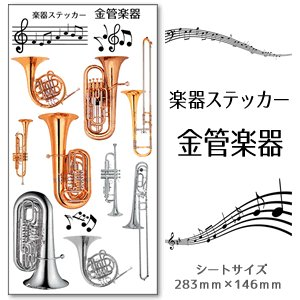 【 金管楽器 】 楽器 ステッカー 【 カラー 】 シール 吹奏楽 オーケストラ 楽器ケース 楽譜 オリジナル (ネコポス可)|fun-create