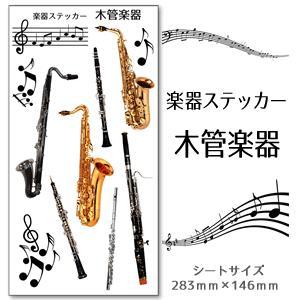 【 木管楽器 】 楽器 ステッカー 【 カラー 】 シール 吹奏楽 オーケストラ 楽器ケース 楽譜 オリジナル (ネコポス可)|fun-create