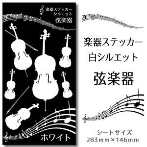 【 弦楽器 】 楽器 ステッカー 【 シルエット 白 】 シール 吹奏楽 オーケストラ 楽器ケース 楽譜 オリジナル (ネコポス可)|fun-create