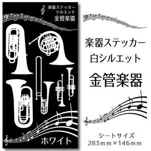 【 金管楽器 】 楽器 ステッカー 【 シルエット 白 】 シール 吹奏楽 オーケストラ 楽器ケース 楽譜 オリジナル (ネコポス可)|fun-create