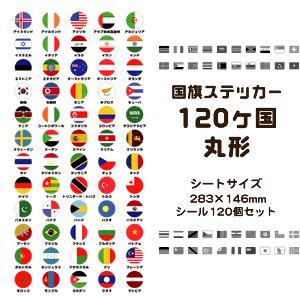 国旗 ステッカー シール 【 120ヶ国 丸形 】 国旗グッズ   応援 (ネコポス可)|fun-create