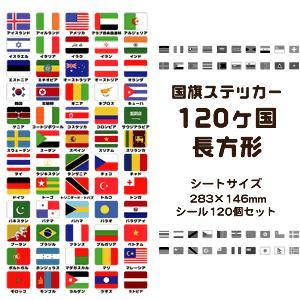 国旗 ステッカー シール  (120ヶ国 長方形)国旗 グッズ国旗  ステッカー  (ネコポス可)|fun-create