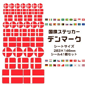 デンマーク国旗 ステッカー シール 【 29 デンマーク 】 国旗グッズ ワールドカップ オリンピック 応援 (ネコポス可)|fun-create
