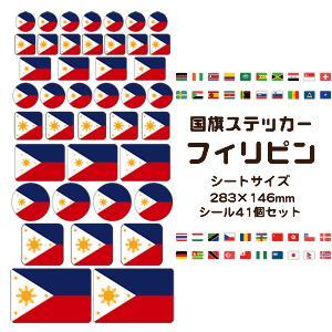 フィリピン国旗 ステッカー シール 【 12 フィリピン 】 国旗グッズ ワールドカップ オリンピック 応援 (ネコポス可)|fun-create