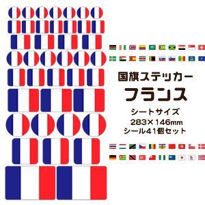 フランス国旗 ステッカー シール 【 25 フランス 】 国旗グッズ ワールドカップ オリンピック 応援 (ネコポス可)|fun-create