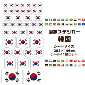 国旗 ステッカー シール  (30 韓国) 韓国国旗 グッズ国旗  ステッカー  (ネコポス可)|fun-create