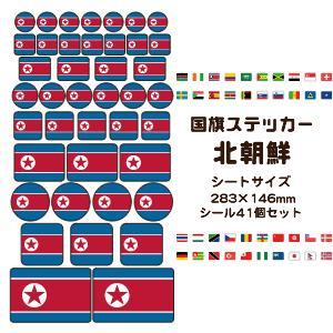 国旗 ステッカー シール  (14 北朝鮮) 北朝鮮国旗 グッズ国旗  ステッカー  (ネコポス可)|fun-create