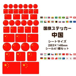 国旗 ステッカー シール  (17 中国) 中国国旗 グッズ国旗  ステッカー  (ネコポス可)|fun-create