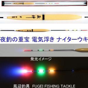 即納 激安 ナイターウキ へらぶな 釣用 3点灯 電気浮子( 電子ウキ) 全長25.5cmの1本 11ykb002|fun200988