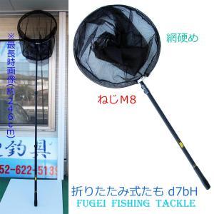 釣用 玉網・タモ・たも 仕舞寸法約73cm 携帯便利 全長最長2.4m 使い勝て抜群 Y18d7b|fun200988