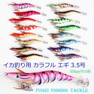 New柄 イカ釣り用 エギ 3.5号 16柄 16個セット エギング Y20egi35hpyN16B|fun200988