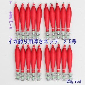 【即納】 浮きスッテ  イカ釣り 仕掛け  イカスッテ 2.5号 赤一色 20本 20sute25h-red20 fun200988