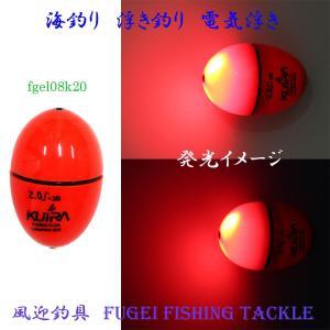 高輝度LED 海釣り用 円錐ウキ 2号オモリ適合 電気ウキ Y27fgel08k20 ABS素材 fun200988