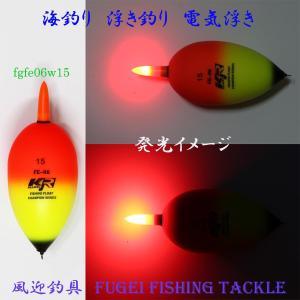高輝度LED 海釣り用 電気ウキ Y27fgfe06w15 15号オモリ適合(56g)新素材EVA 電池2本付 ウキ・浮き fun200988