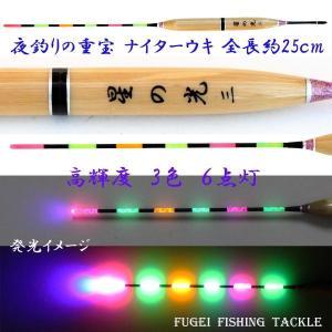 赤/緑/オレンジ 3色6点灯 電気ウキ( 電子ウキ・ナイターウキ )星の光  3号 全長25cmの1本 浮力約2.2g 萱ボディー Y11HNH83RGO|fun200988
